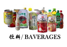饮料,酒水产品